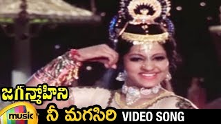 Nee Magasiri Telugu Video Song | Jaganmohini