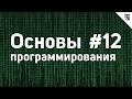 Основы Программирования - #12 - Баги