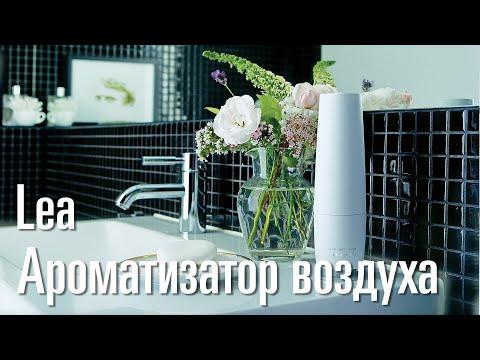Ароматизатор воздуха Stadler Form Lea. Цвет: белый