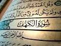 Surah 18 - Al Kahf - Sheikh Abdullah Abubakar Abba