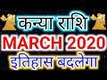 Kanya rashi March 2020 rashifal/कन्या राशि मार्च 2020 में इतिहास बदलेगा/Virgo March horoscope