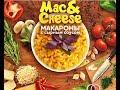 Мac'n'cheese, макароны с сыром! FOODY