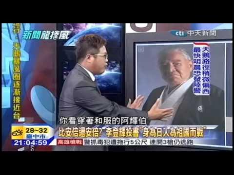 新聞龍捲風 20150821