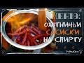 Оригинальный рецепт - горящие сосиски! Удивите гостей! [Рецепты ГУРМАН]