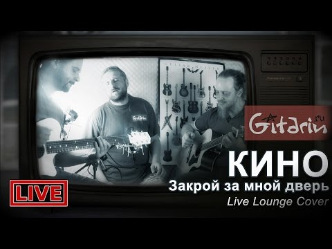 Гитарин - Закрой за мной дверь (Кино)