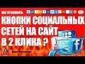 Как Установить Красивые Кнопки Социальных Сетей На Сайт в 2 Клика - Pluso.ru