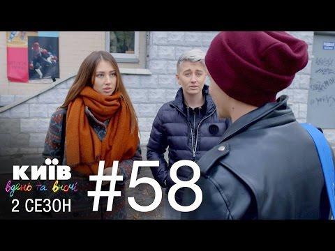 киев днем и ночью 4 серия 2 смотреть сезон онлайн