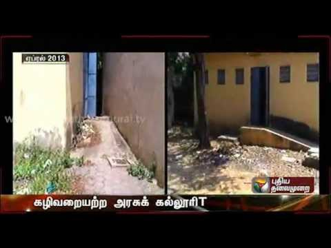 Horrible Situation Of Cleanliness Condition In Government Colleges Of Tamilnadu