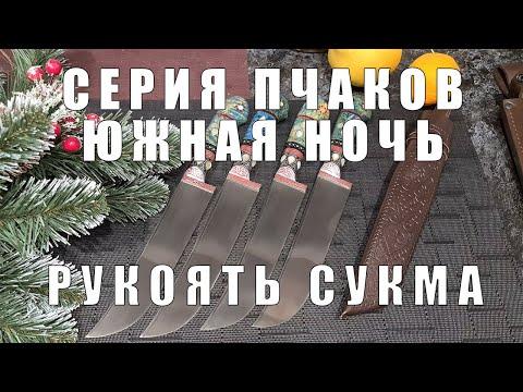 """Узбекский нож пчак от усто Дониера """"Южная ночь"""" сукма"""