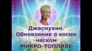 Обновление о космическом МИКРО-ТОПЛИВЕ - Джасмухин - Cosmic MICRO-FUEL - Jasmuheen