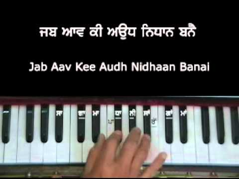 Learn Kirtan & Play Shabad - Deh Shiva Bar Mohe Eahai - on Vaja Harmonium