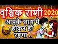 वृश्चिक राशि 2020 राशिफल ,Vrischik Rashi 2020 Rashifal in Hindi,Scorpio Horoscope,राशिफल 2020