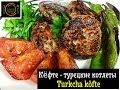 Кёфте - турецкие котлеты/Kofte - turkcha kotletlar