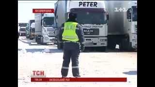 Блокада трассы Киев-Житомир снята