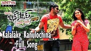 Kalalake Kanulochina Full Song || Bus Stop