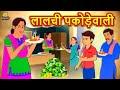 लालची पकोड़ेवाली - Hindi Kahaniya for Kids | Stories for Kids | Moral Stories | Koo Koo TV Hindi