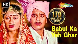 Babul Ka Yeh Ghar  Mithun Chakraborty  Daata  Pallavi Joshi  Saeed Jaffry  Bidai Song