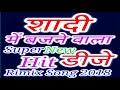 शादी में बजने वाला ए-Super Hit Bhojpuri Song 2019 Dj-Dj Rimix Bhojpuri Song 2019-का है-Laj Na Saram