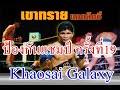 Khaosai Galaxy เขาทราย แกแล็คซี่ Vs อาร์มันโต้ คาสโต้ ป้องกันแชมป์โลกครั้งที่ 19
