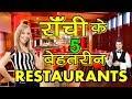 ranchi restaurants    durga puja    kolkata    2018    top 5    latest video2018    sanjeev mishra
