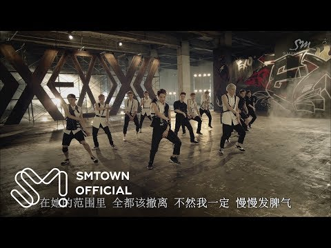 Growl (2nd Version) (Chinese Version)