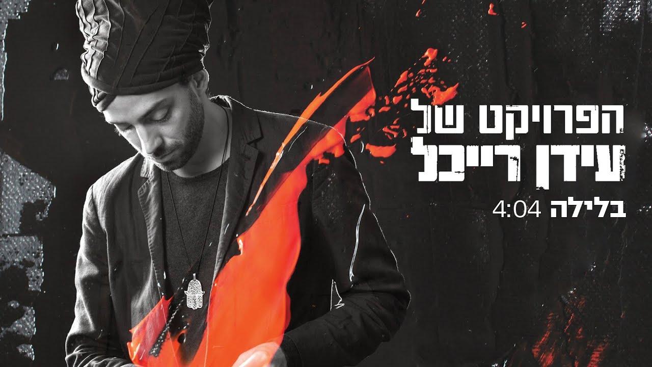 The Idan Raichel Project - הפרויקט של עידן רייכל - בלילה
