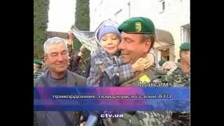Житомирские пограничники вернулись домой из зоны АТО