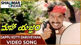 Dappu Kotti Daruveyana Video Song - Maha Yagnam