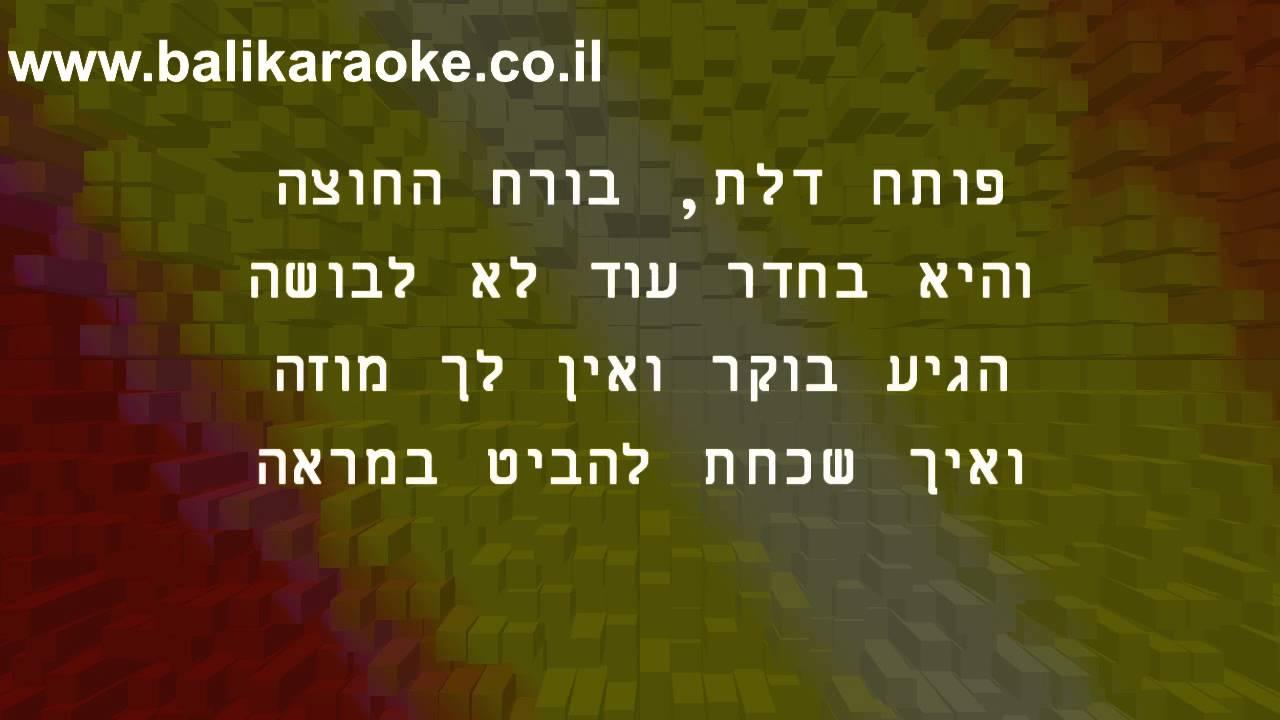 שחק אותה - היהודים - קריוקי