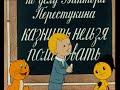 Фрагмент с конца видео - Мультфильм: В стране невыученных уроков