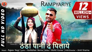 Pahari Video Song 2019  Rampyariye - Thanda Pani  Rajeev Sharma