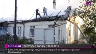 В Житомире два пожара за сутки
