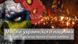 Мысли украинского нацизма