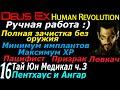 Deus ex human revolution Ручная работа #16 Тай Юн Медикал 3 Пентхаус Ангар  Пацифист призрак ловкач