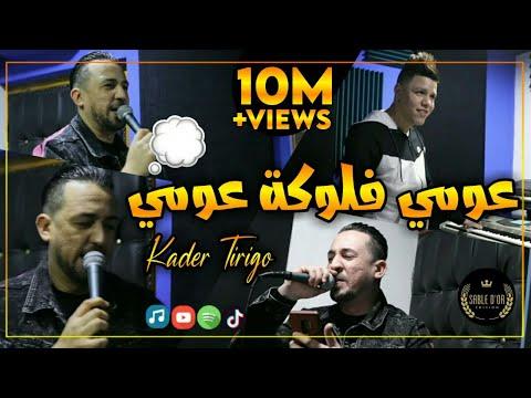 Cheb Kader Tirigou – 3oumi Flouka 3oumi W di M3ake Hmoumi Avec Zakzouk 2020