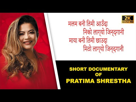 Short documentary of PRATIMA SHRESTHA