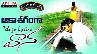 Aakasa Ganga - Pathos Full Song With Telugu Lyrics | Vanna Songs