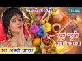#Anjali Bhardwaj का पारम्परिक छठगीत 2018 || Kaha Paebo Sone Katorwa || Bhojpuri Chhath Geet