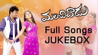 Manchivadu Full Songs || Jukebox