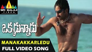 Okkadunnadu Video Songs | Manakakkarledu Video Son