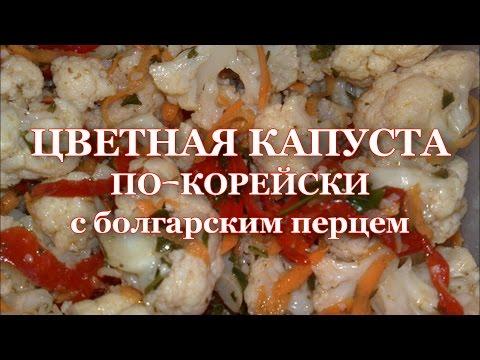 капуста по корейски с болгарским перцем