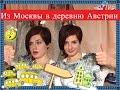 Из Москвы в деревню Австрии. Моя история.