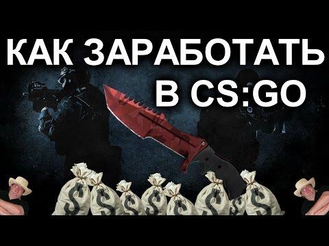 CS:GO Контракт обмена — Как заработать на контракте #1
