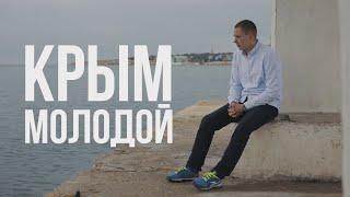 Film «Крым молодой / Young Crimea» 2016