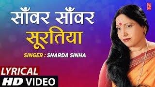 Lyrical Video - SANWAR - SAWAR SURATIYA TOHAAR DULHA  Bhojpuri Song  SHARDA SINHA  DULHIN