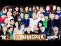 Room RecordZ - Гримерка (2014)