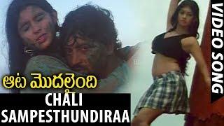 Chali Sampesthundiraa - Aata Modalaindi