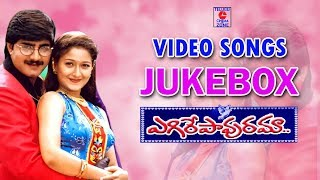 EGIRE PAVURAMA | VIDEO SONGS JUKEBOX