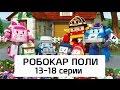 Робокар Поли - Все серии мультика на русском - Сборник 3(13- 18 серии)
