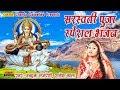 सरस्वती पूजा स्पेशल : ॐ जय सरस्वती माता | Maa Sarswati Aarti | Most Popular Sarswati Mata Bhajan